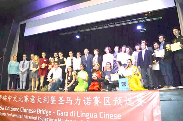 """第十五届""""汉语桥""""世界大学生中文比赛意大利暨圣马力诺赛区预选"""