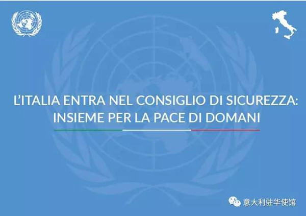 意大利自2017年1月1日起担任联合国安理会非常任理事国