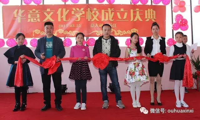 文化传承 学海无涯 普拉托华意文化学校成立庆典隆重举行
