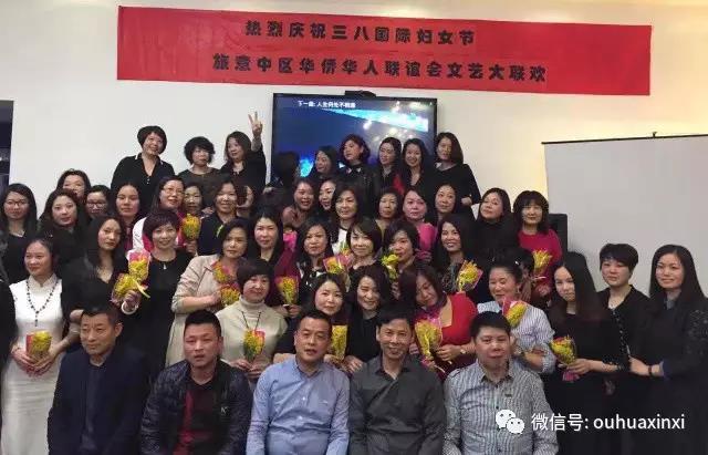旅意中区华侨华人联谊会庆祝三八妇女节文艺大联欢