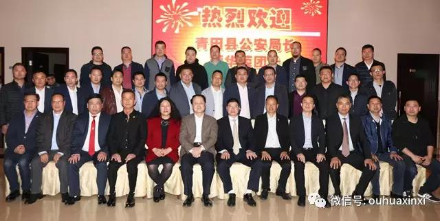 意大利西部六省一市华侨华人联谊会热烈欢迎青田侨务访问团 到访
