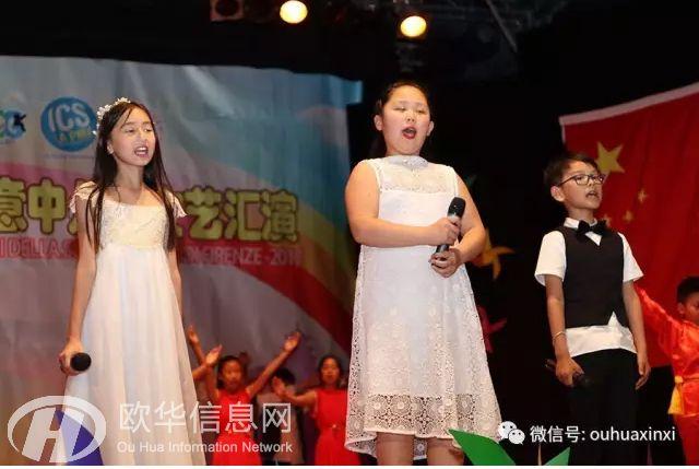 """佛罗伦萨中文学校举行庆""""六一""""大型文艺汇演活动"""