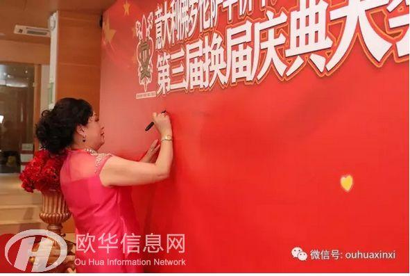 佛罗伦萨华侨华人妇女联合会第三届换届庆典大会隆重召开 王静荣
