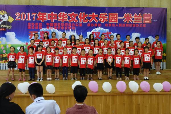 2017中华文化大乐园—米兰营开营啦