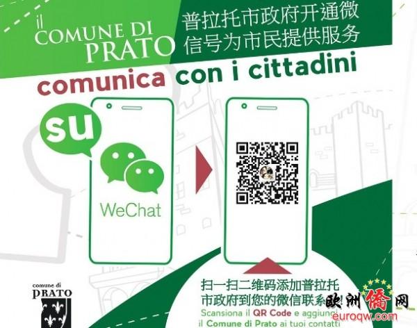 """彩金沙娱乐平台:ViaRoma101:普拉托市政府喊你来""""扫一扫"""""""